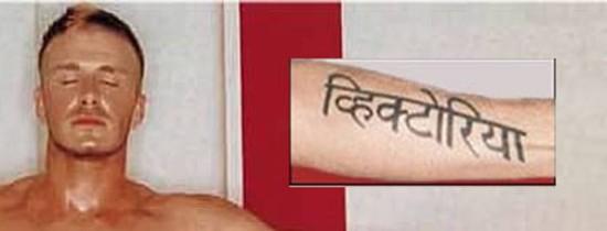 Curiozitati Diverse : Top 10 tatuaje bizare ale celebritatilor